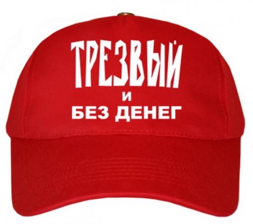 Офигенные кепки или кепки с веселыми надписями