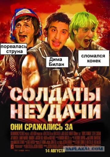 """Фотожабы на постер """"Солдаты неудачи"""""""