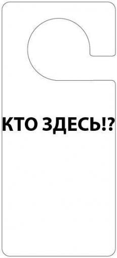 Прикольные таблички (надписи) на дверную ручьку