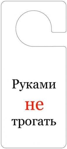 Прикольные таблички (надписи) на дверную ручьку  (Часть 2)