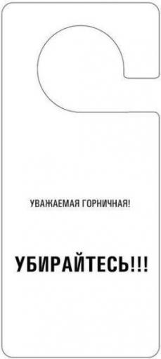 Прикольные таблички (надписи) на дверную ручьку (Часть 3)