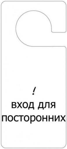 Прикольные таблички (надписи) на дверную ручьку (Часть 4)