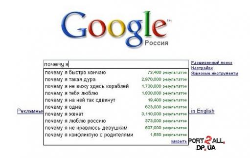 Прикольные запросы в google и предложения к их предложению