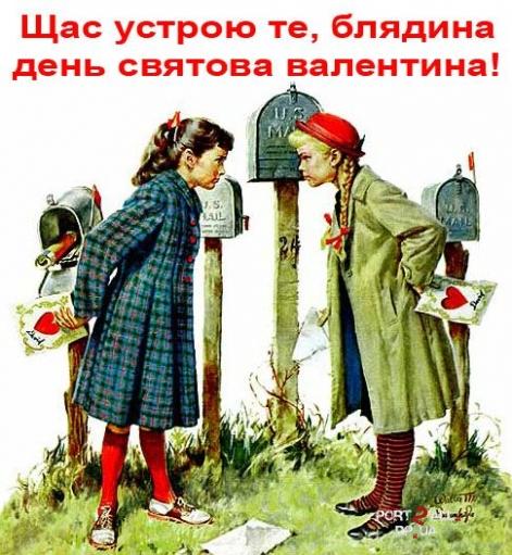 Антивалентинки, день святого валентина, 14ое февраля