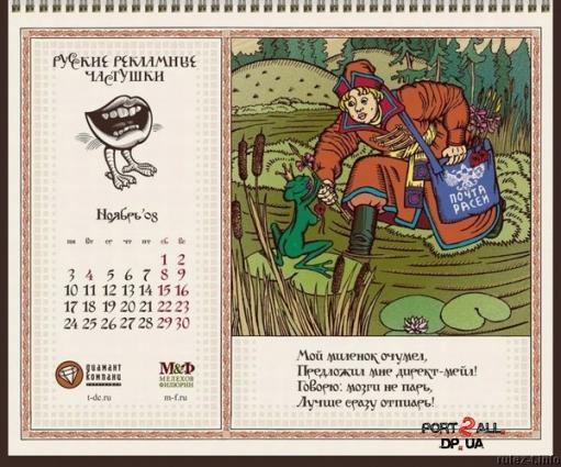 Исконно русский, прикольный календарь от рекламщиков =)