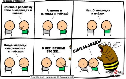 Короткие, прикольные и очень смешные комиксы =))) (Часть 1)
