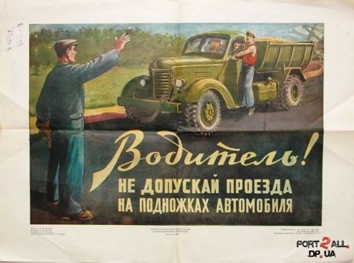 Советская социальная реклама на автомобильную тематику)