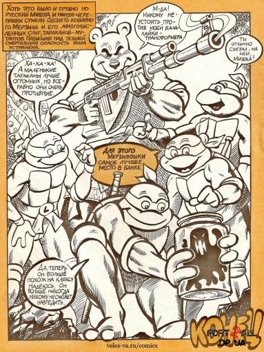 Черепашки ниндзя и русский Мишка :D комикс - раскраска