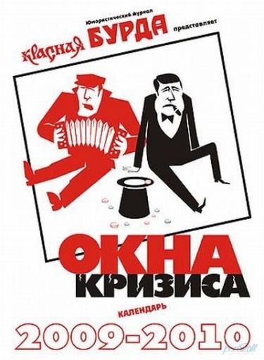 """""""Окна Кризиса"""" - актуальный календарь))"""