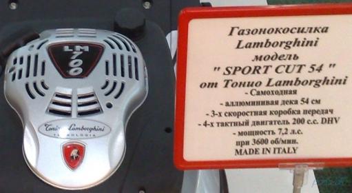 Хочется ламборджини, но нет прав? - выход газонокосилка - Lamborghini