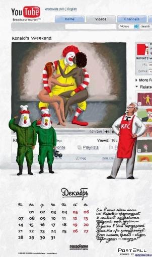 Прикольный рекламный календарь!