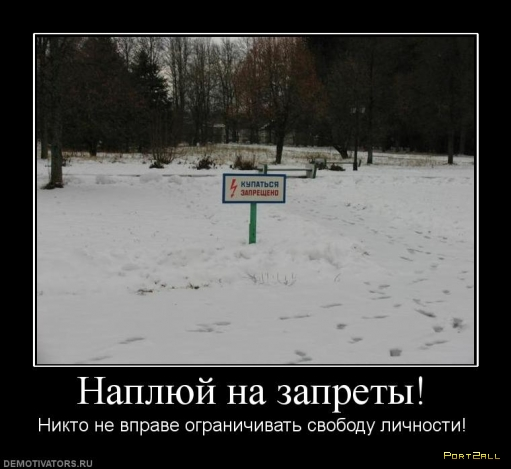 Демотивация по-руски