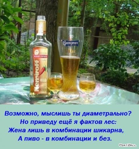 Жена или пиво?  Жена и пиво - сравнение)