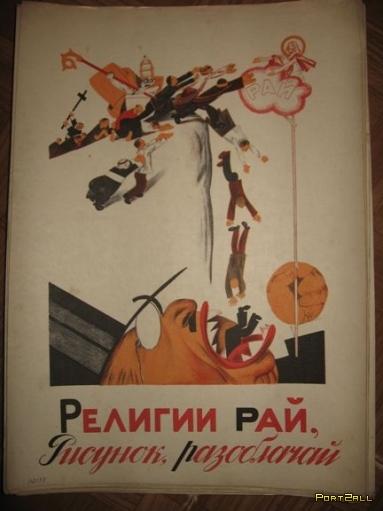Антирелигиозная азбука 1933го года. Михаил Михайлович Черемных.