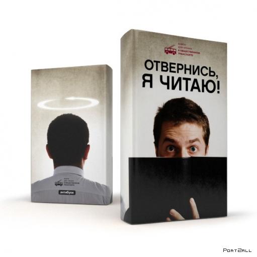 Антибуки - прикольные обложки для книг