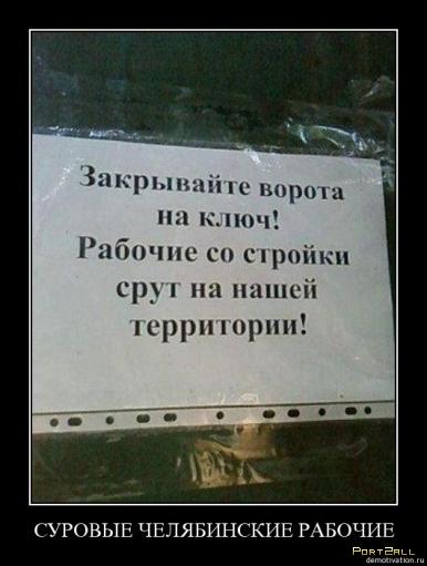 Демотивация на Port2all =)