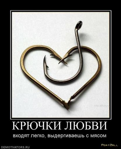 Демотиваторы о любви. Любовные демотиваторы.