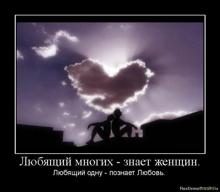 Демотиваторы про любовь любовные