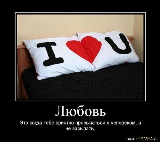 Демотиваторы про любовь. Любовные демотиваторы.