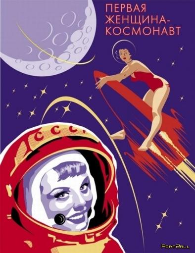 Сексуальные плакаты СССР