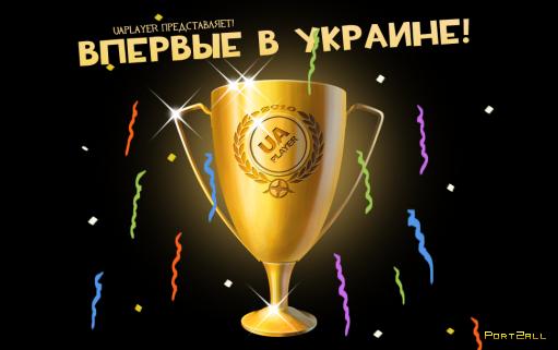 "TF2 команда ""Port2all""   Первый кв: [Port2all] VS [.:XZ:.] 10.01.11"