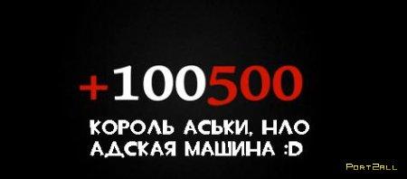 +100500 - Король Аськи, НЛО, адская машина