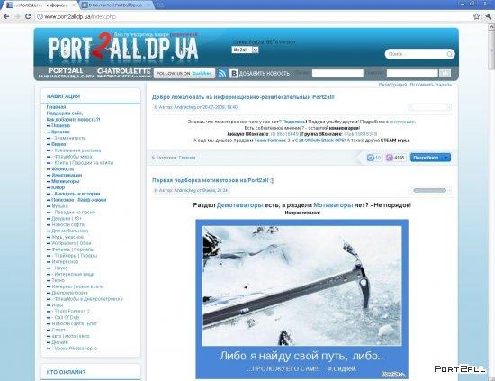 Хроника Port2all (19.01.11) - Большое обновление Port2all.