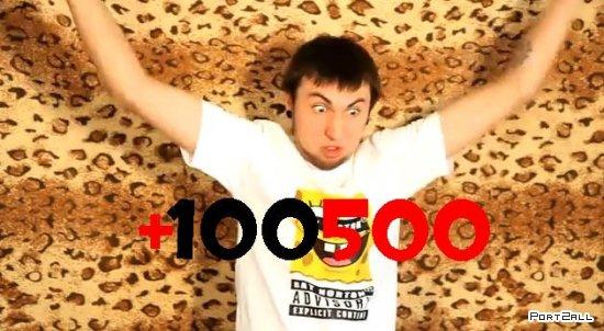 +100500 - Как Соблазнить Парня