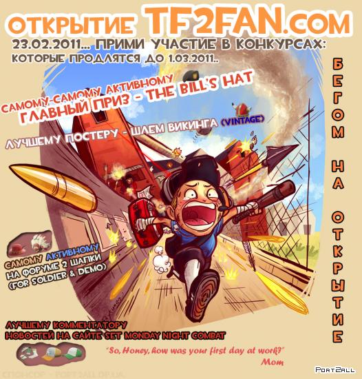 Открытие TF2fan.com | конкурсы от TF2fan и Port2all!!!