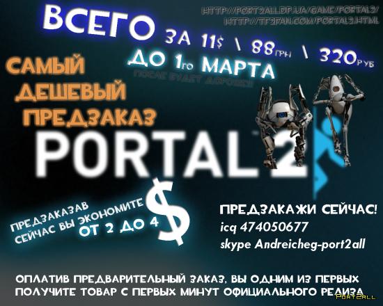Купить активационный ключ STEAM для Portal 2 [Предзаказ] |  Трейлер Portal 2
