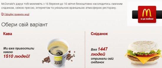 Лайфхак: бесплатный завтрак в МакДаке :D | Акция в McDonalds