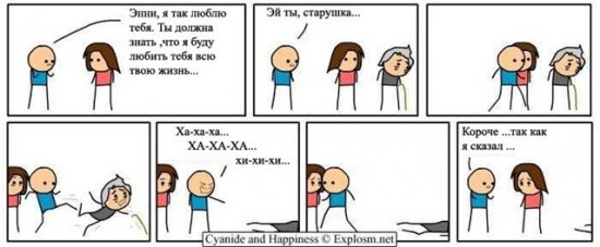 Цианид и счастье, комиксы на Port2all :D