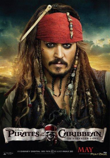 10 фактов о фильме «Пираты Карибского моря 4: На странных берегах»