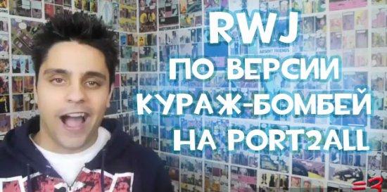 RWJ по версии Кураж-бамбей [Alien Found]