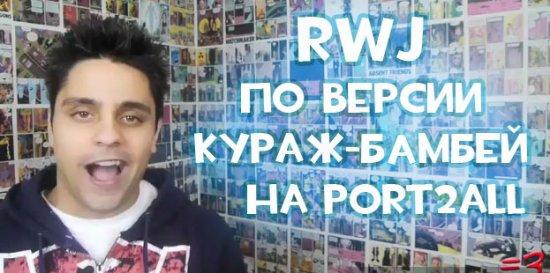 RWJ по версии Кураж-Бамбей - Очумелый Волшебник , УЭЙ ХО, торт Биберу :D