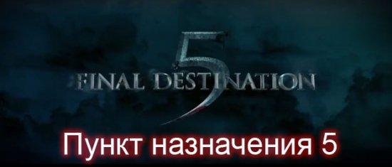 Трейлер: Пункт Назначения 5 / Final Destination 5 (2011)