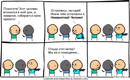 Цианид и счастье, чёрный юмор в формате комиксов :D