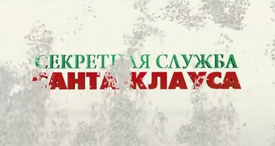 Трейлер: Секретная служба Санта Клауса - Операция «Глобальное рождество»