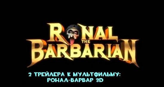 Трейлер: Ронал-варвар 3D | Девки! Ядра! Мышцы!