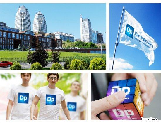Брендинг: Днепропетровск - город твоих возможностей! DP, новый логотип Днепропетровска