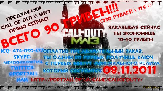 Купить активационный ключ Call Of Duty: Modern Warfare 3 [ПРЕДЗАКАЗ]