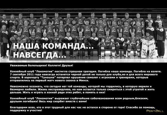 Памяти ХК Локомотив (Ярославль) посвящается (Картавый футбол)