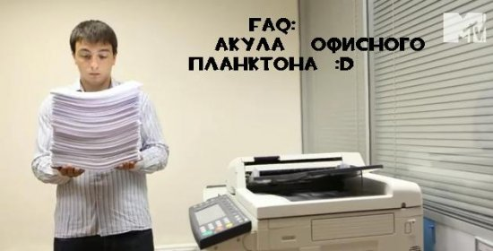 FAQ: Акула Офисного Планктона