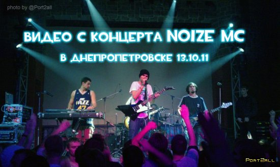 "Видео с концерта Noize MC 13.10.11 в НК ""Тайм-аут"" Днепропетровск"