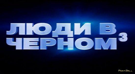 Люди в черном 3. Русский трейлер '2012'. HD