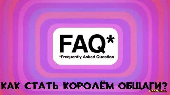 Как стать королём общаги? FAQ: Король Общаги