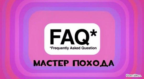 Как стать настоящим туристом? FAQ: Мастер Похода