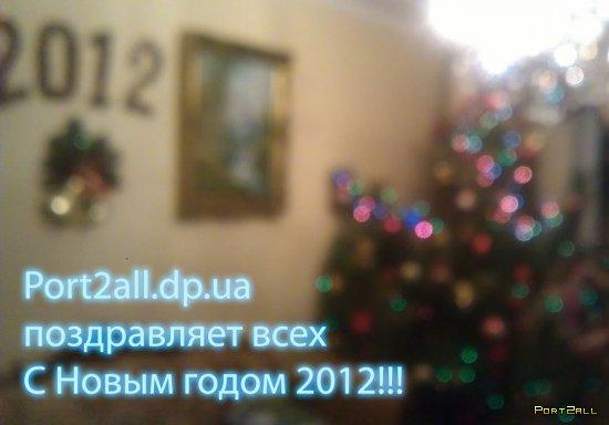 С НОВЫМ ГОДОМ 2012! | Новогоднее поздравление от @Port2all