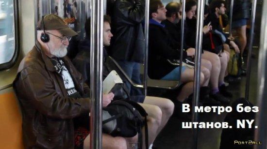 Флешмоб в Нью-Йорке: В метро без штанов. | No Pants Subway Ride 2012