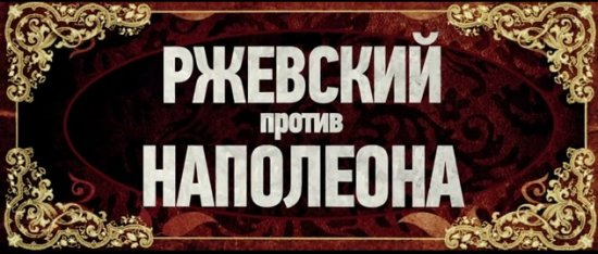 Трейлер: Ржевский против Наполеона (2012)